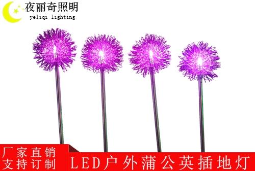 紫色蒲公英灯