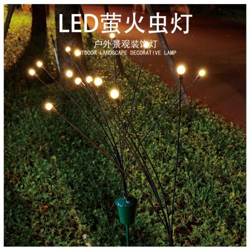 LED萤火虫灯